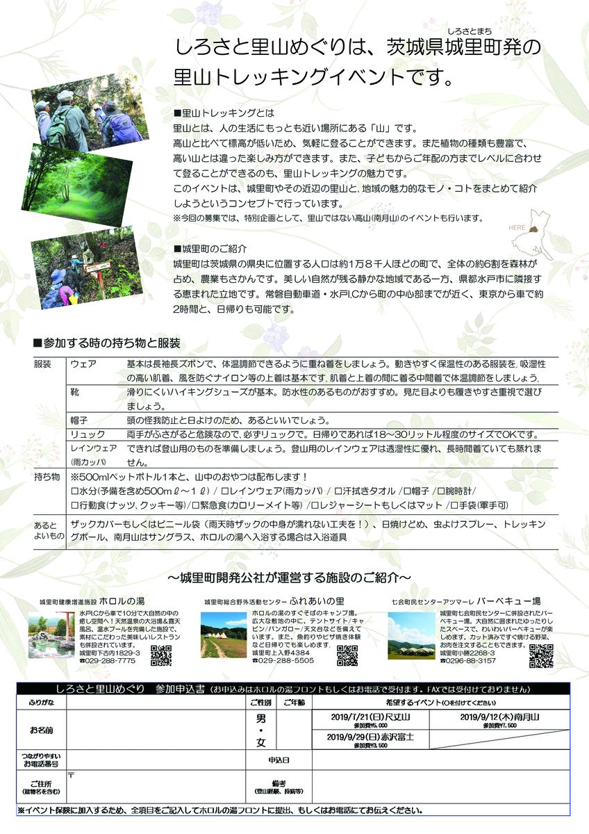 f:id:fujisanO:20190614184725j:plain
