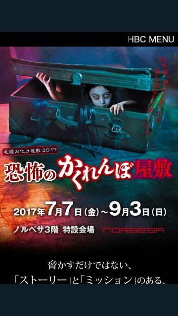 f:id:fujisann-oto:20170803202321j:image