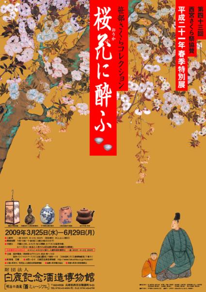 f:id:fujisawa-zuan:20090331040307j:image:w350