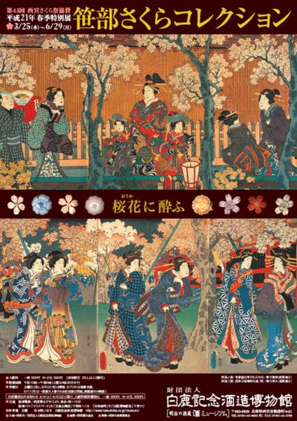 f:id:fujisawa-zuan:20090331040308j:image:w350