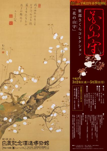 f:id:fujisawa-zuan:20100330114708j:image:w350