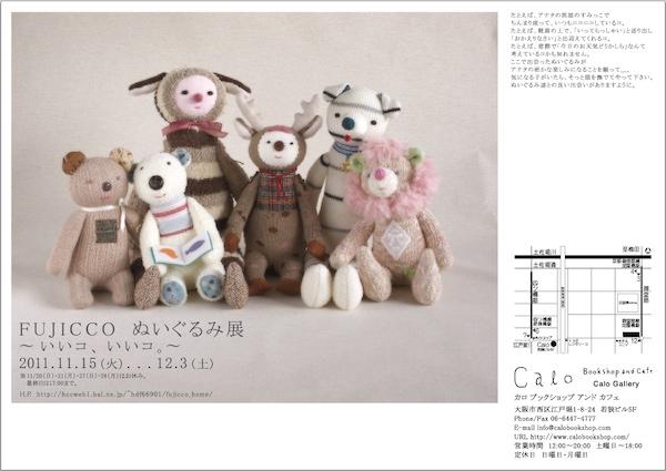 f:id:fujisawa-zuan:20111028150958j:image:w450