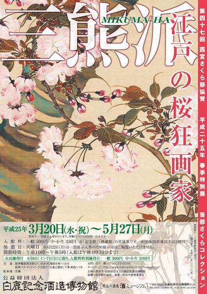 f:id:fujisawa-zuan:20130307231330j:image:h450