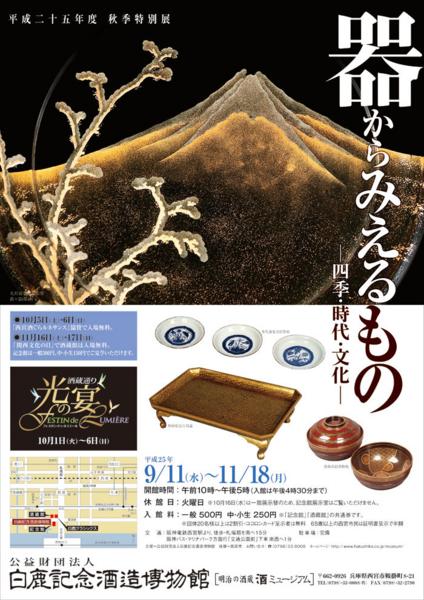 f:id:fujisawa-zuan:20130915154413j:image:h450