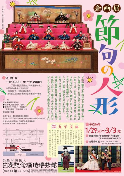 f:id:fujisawa-zuan:20140106184145j:image:h450
