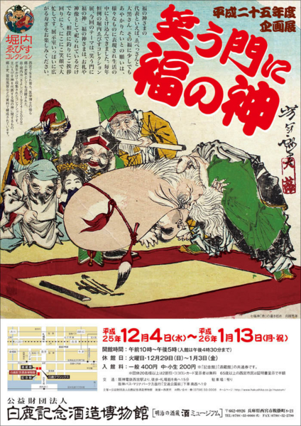 f:id:fujisawa-zuan:20140108172750j:image:h450