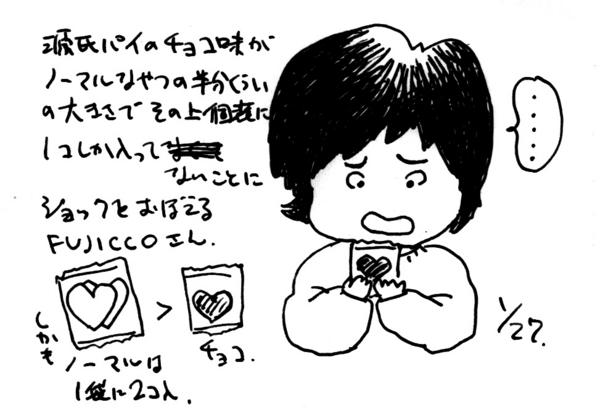f:id:fujisawa-zuan:20140127171459j:image:w450