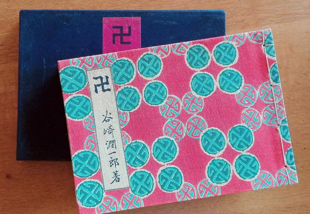f:id:fujisawa-zuan:20181009090318j:plain