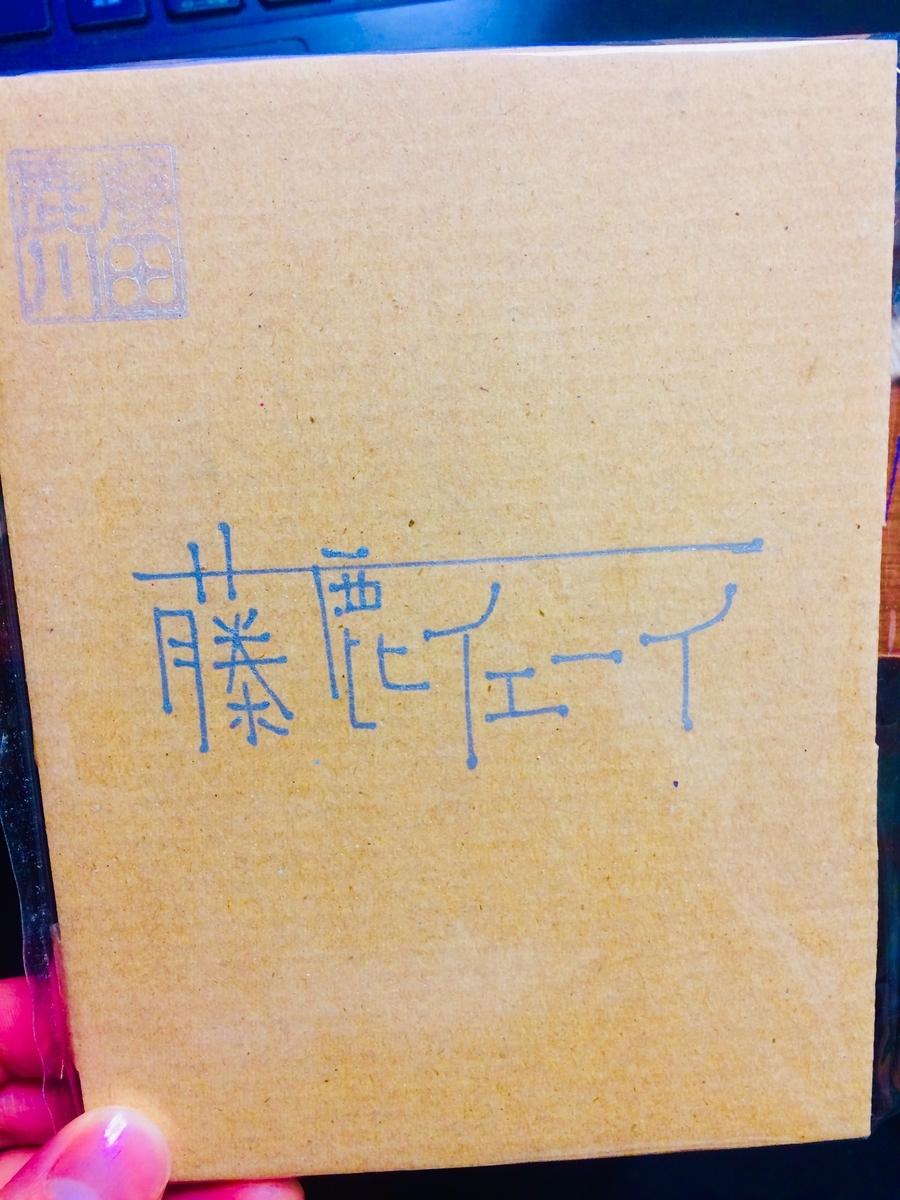 f:id:fujishika:20210221155931j:plain