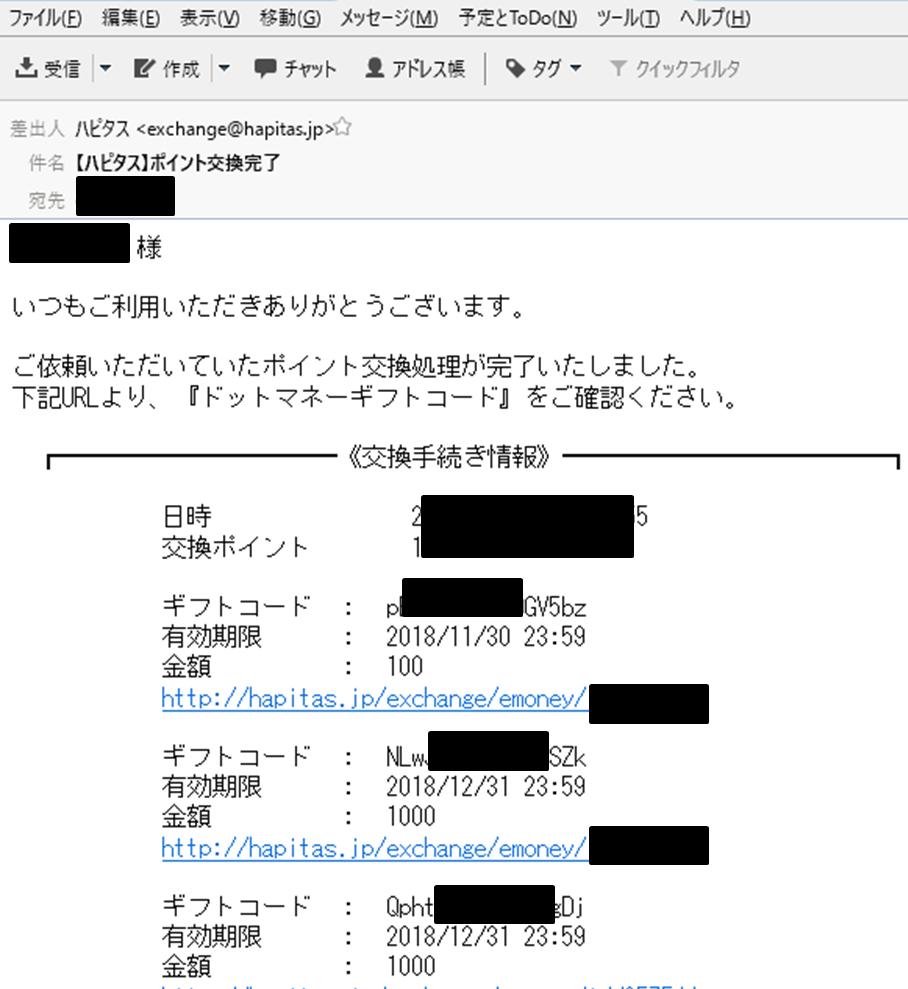 f:id:fujita180:20161225224240p:plain