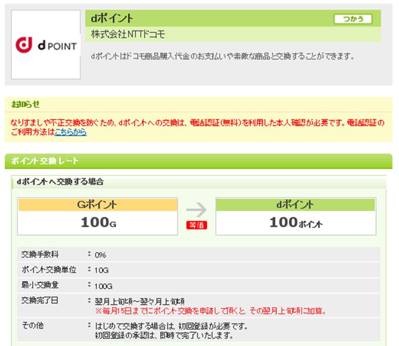 f:id:fujita180:20170101145058p:plain