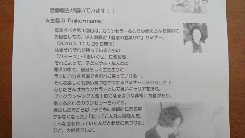 f:id:fujita2011counseling:20170404094421j:plain