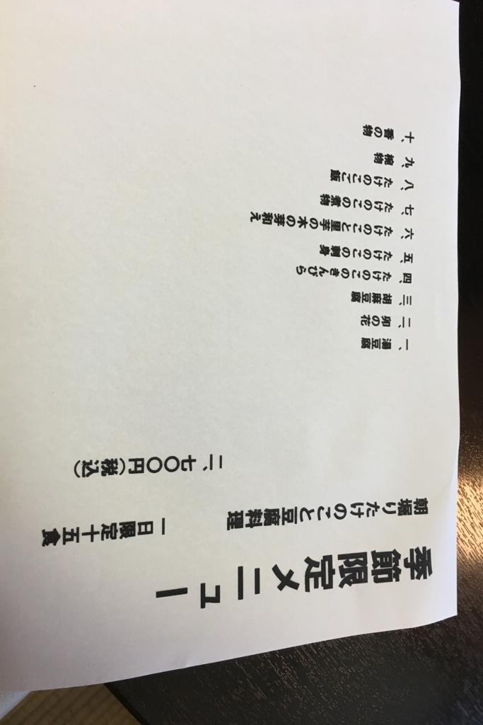 f:id:fujita244:20170505124302j:plain