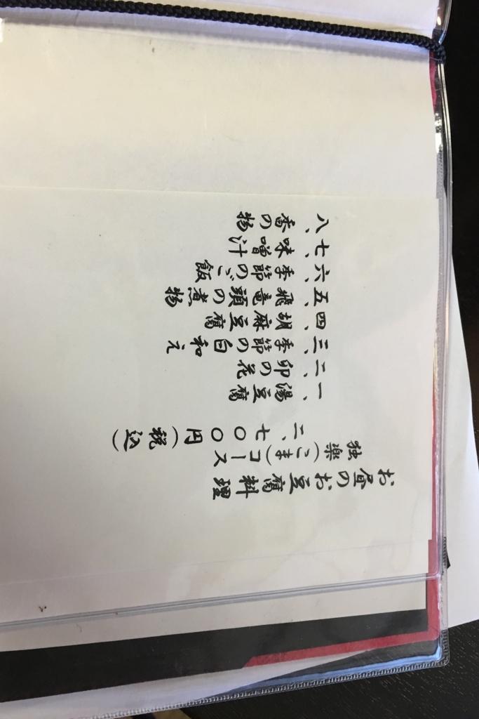f:id:fujita244:20170505124312j:plain