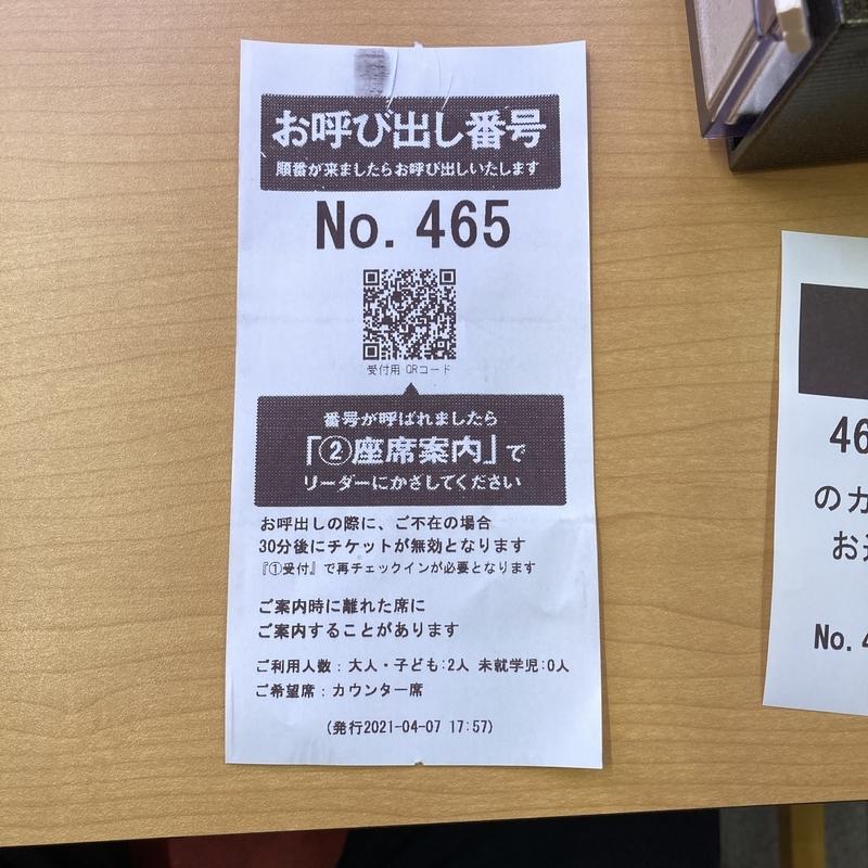f:id:fujita244:20210408143304j:plain