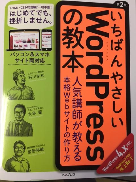 f:id:fujitaka3776:20170327185403j:plain