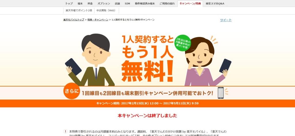 f:id:fujitaka3776:20170517184529j:plain