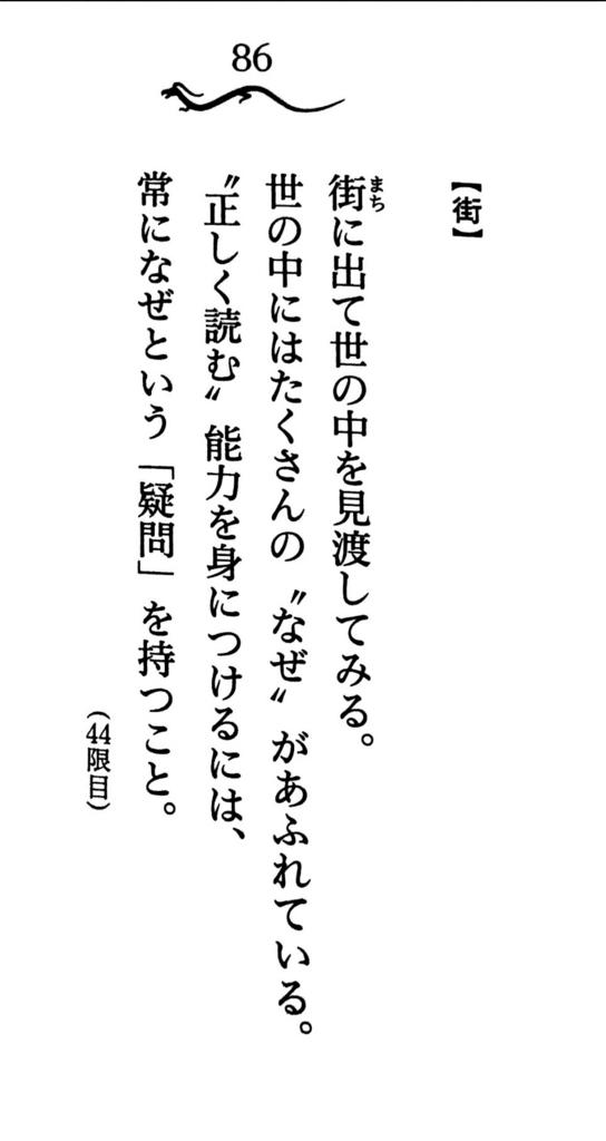 f:id:fujitaka3776:20170520084944j:plain