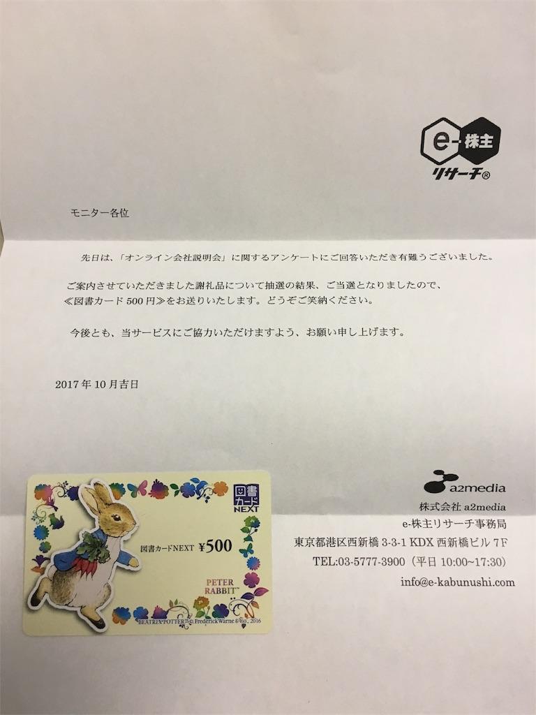 f:id:fujitaka3776:20171031175844j:image
