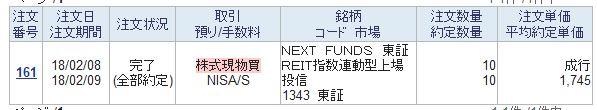 f:id:fujitaka3776:20180210103412j:plain
