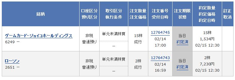f:id:fujitaka3776:20180215173304j:plain