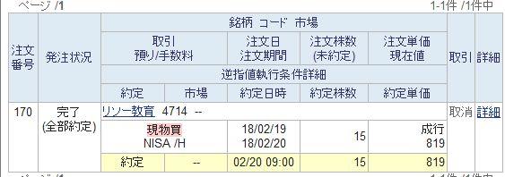f:id:fujitaka3776:20180221172124j:plain