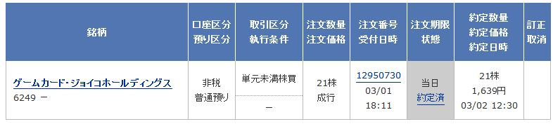 f:id:fujitaka3776:20180302172134j:plain