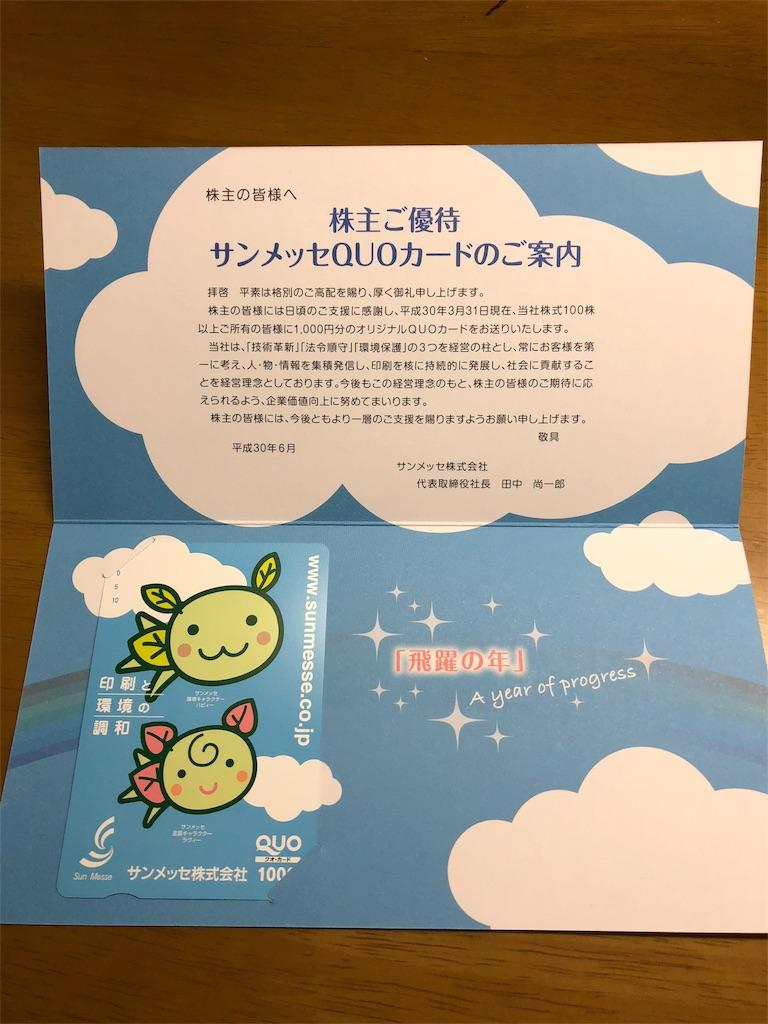 f:id:fujitaka3776:20180611175815j:image