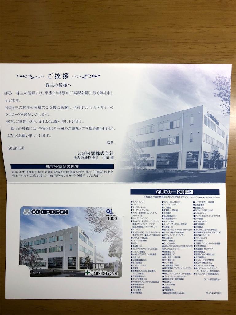 f:id:fujitaka3776:20180613170620j:image