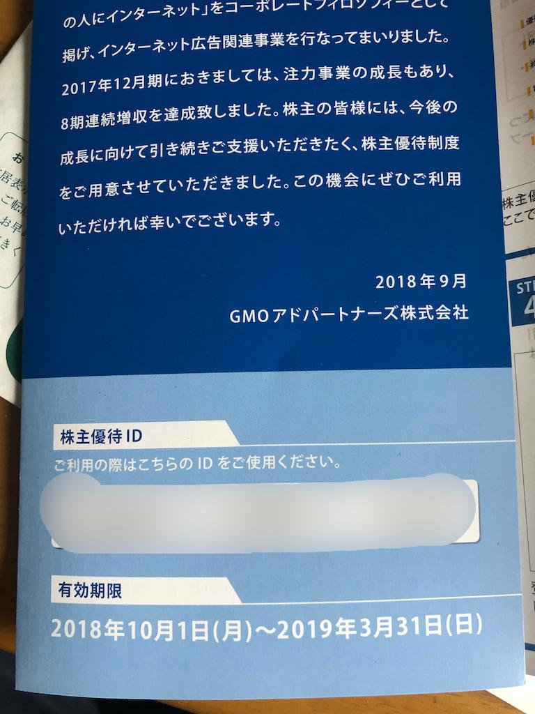 f:id:fujitaka3776:20181003173404p:image