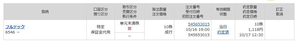 f:id:fujitaka3776:20181017173412p:plain