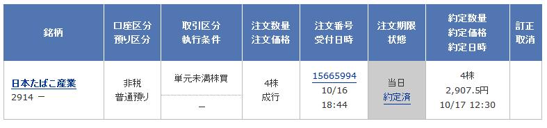 f:id:fujitaka3776:20181017173457p:plain