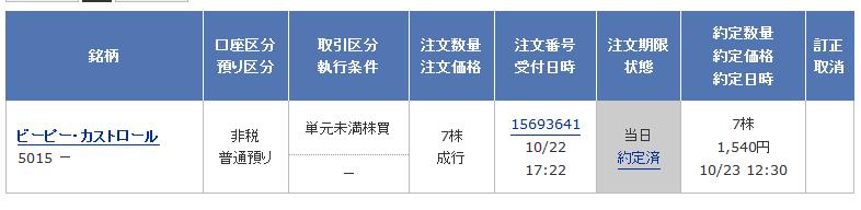 f:id:fujitaka3776:20181023175053p:plain