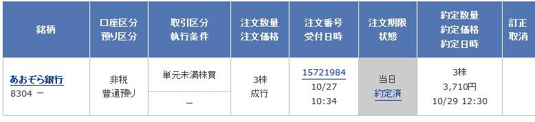 f:id:fujitaka3776:20181030171811p:plain