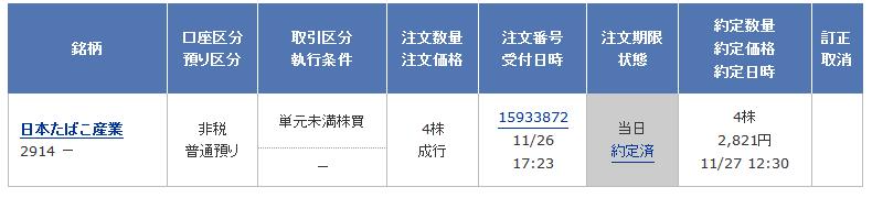 f:id:fujitaka3776:20181127171222p:plain