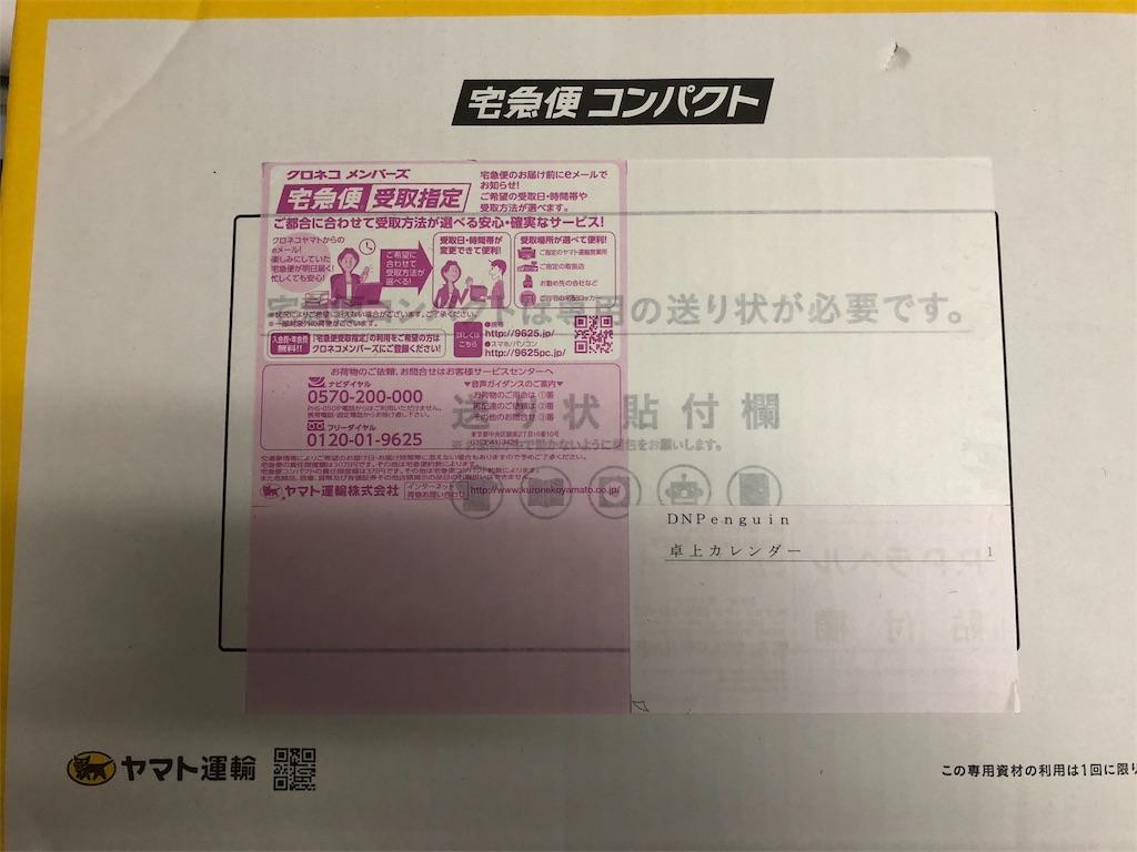 f:id:fujitaka3776:20181206183504j:image