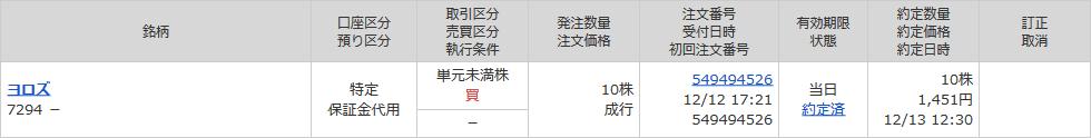 f:id:fujitaka3776:20181213172338p:plain