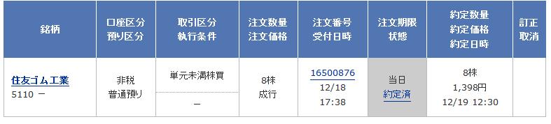 f:id:fujitaka3776:20181219172616p:plain