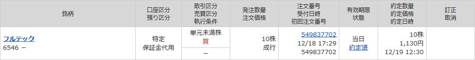f:id:fujitaka3776:20181219173203p:plain