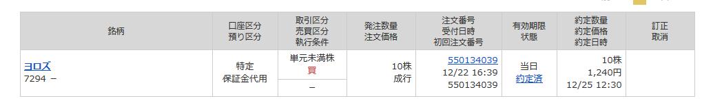 f:id:fujitaka3776:20181225172859p:plain