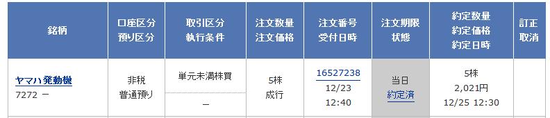 f:id:fujitaka3776:20181225172945p:plain