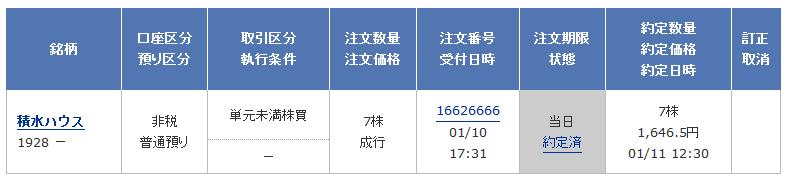 f:id:fujitaka3776:20190111184741p:plain