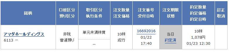 f:id:fujitaka3776:20190123173001p:plain