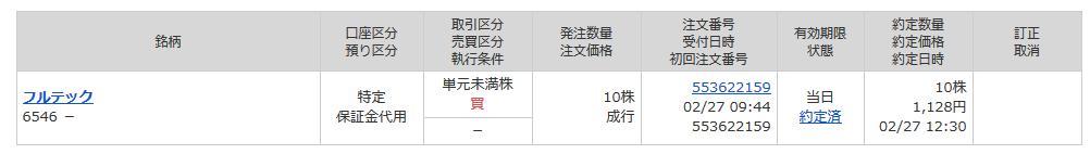 f:id:fujitaka3776:20190227173302p:plain