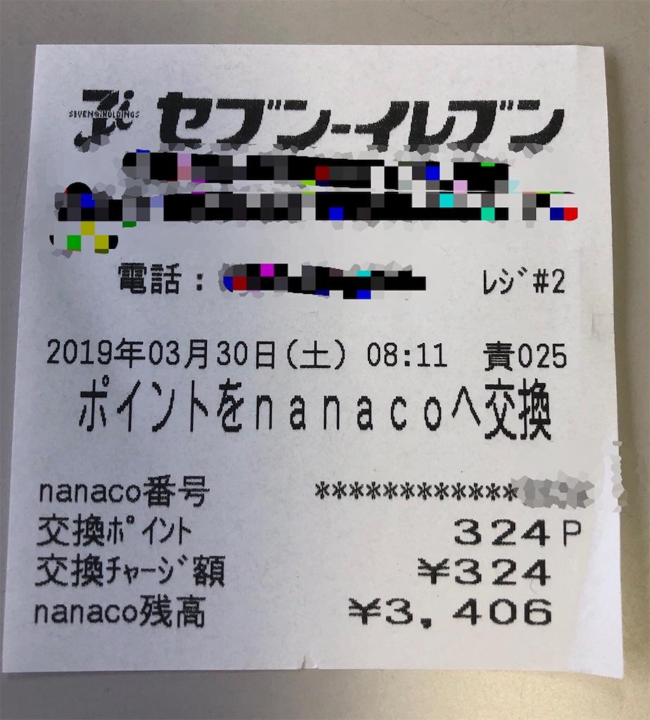 f:id:fujitaka3776:20190330142219j:image