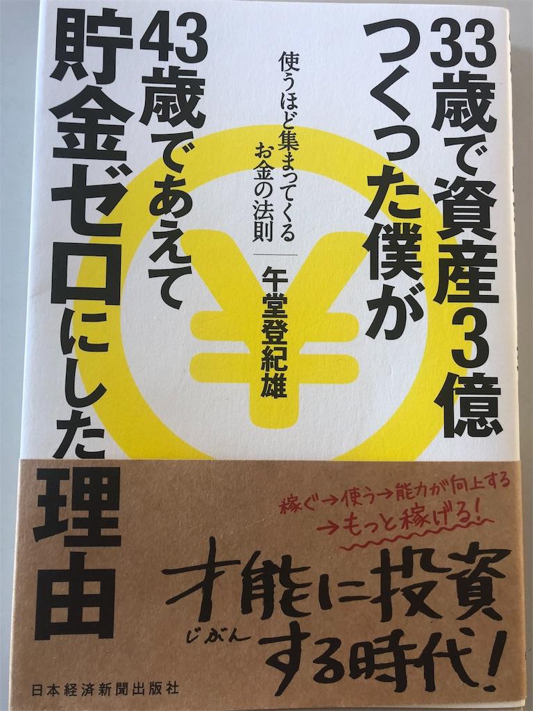 f:id:fujitaka3776:20190404171443j:image