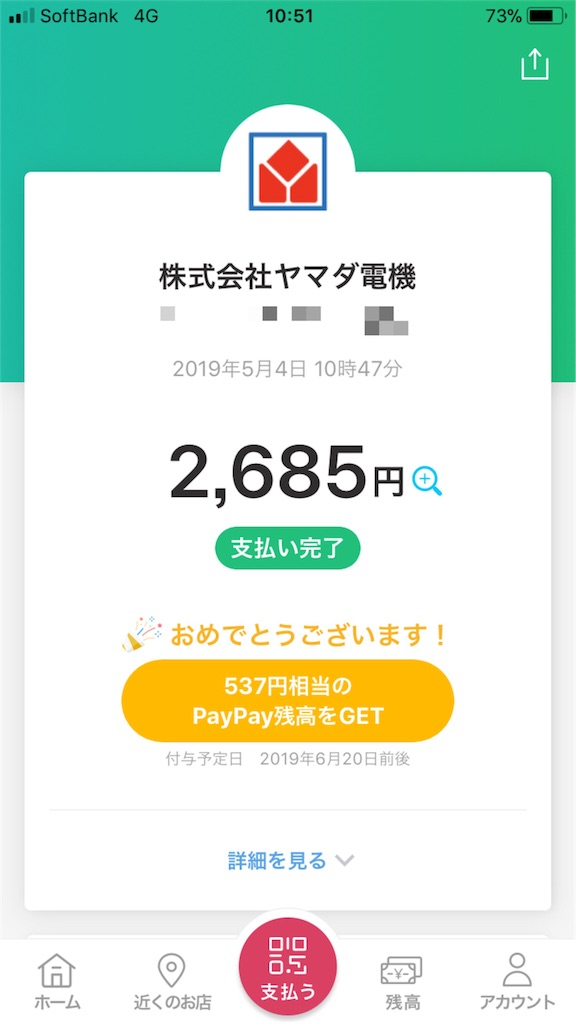 f:id:fujitaka3776:20190511103112j:image