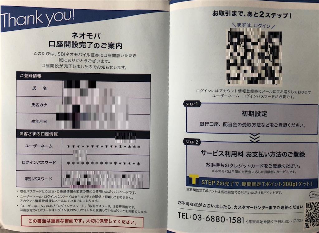 f:id:fujitaka3776:20190615104220j:image