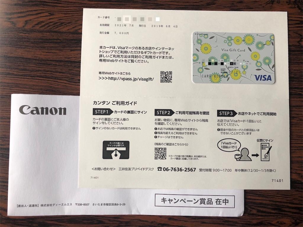 f:id:fujitaka3776:20190621181644j:image