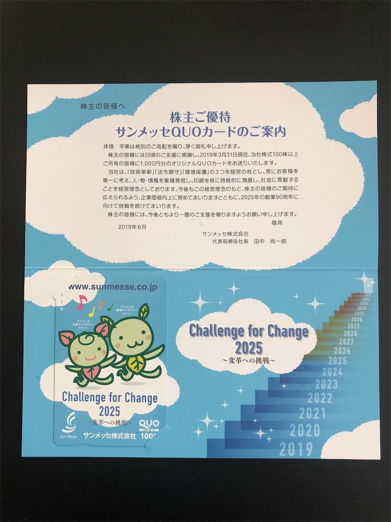 f:id:fujitaka3776:20190624171827j:image